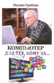 Компьютер для тех, кому за...