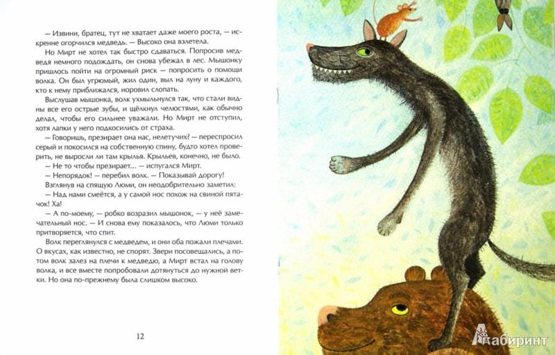 Иллюстрация 1 из 35 для Крылья для друга - Юлия Иванова   Лабиринт - книги. Источник: Лабиринт