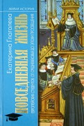 Повседневная жизнь европейских студентов от Средневековья до эпохи Просвещения