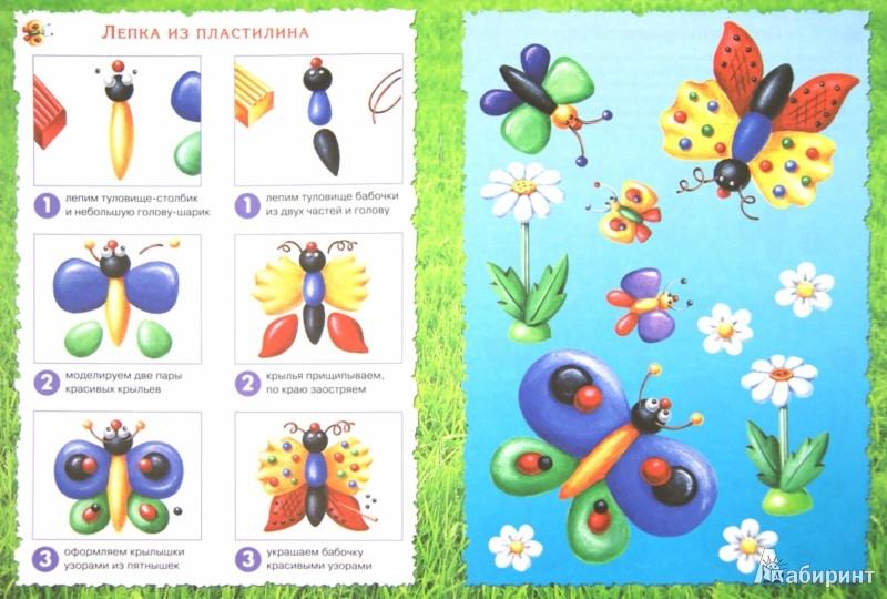 Иллюстрация 1 из 7 для Бабочки-красавицы - Лыкова, Грушина | Лабиринт - книги. Источник: Лабиринт