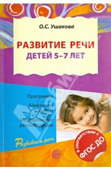Развитие речи детей 5-7 лет. ФГОС
