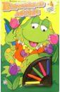 Волшебные мелки. Веселая лягушка