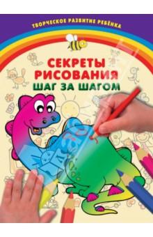 Секреты рисования. Шаг за шагом книги питер скульптура для начинающих шаг за шагом cd с видеокурсом