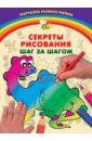 Чирко Дарья Викторовна Секреты рисования. Шаг за шагом