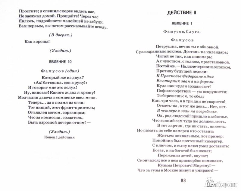 Иллюстрация 1 из 15 для Горе от ума - Александр Грибоедов | Лабиринт - книги. Источник: Лабиринт