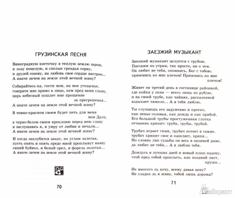 Иллюстрация 1 из 16 для Стихотворения - Булат Окуджава | Лабиринт - книги. Источник: Лабиринт