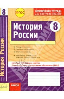 История России. 8 класс. Комплексная тетрадь для контроля знаний. ФГОС