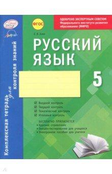 Русский язык. 5 класс. Комплексная тетрадь для контроля знаний. ФГОС