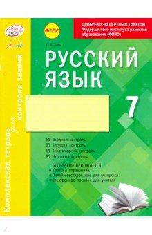 Русский язык. 7 класс. Комплексная тетрадь для контроля знаний. ФГОС