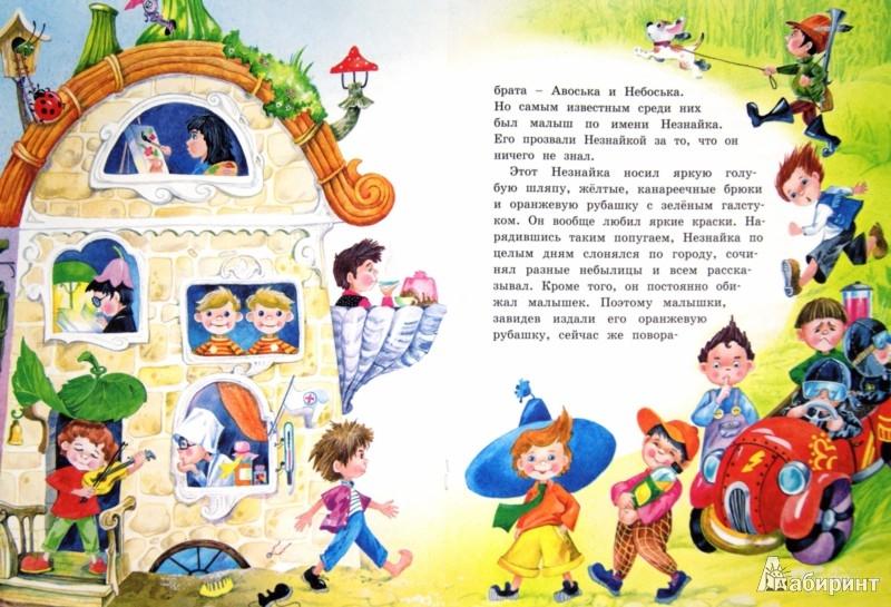 Иллюстрация 1 из 29 для Коротышки из Цветочного города - Николай Носов | Лабиринт - книги. Источник: Лабиринт