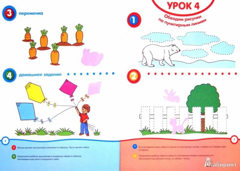 Иллюстрация 1 из 24 для Нарисуй-ка с наклейками. 3-4 года - Ольга Земцова   Лабиринт - книги. Источник: Лабиринт