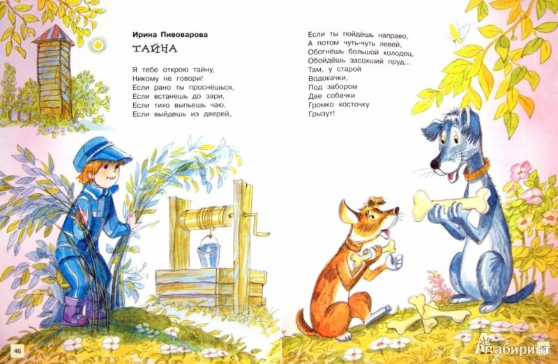 Иллюстрация 1 из 46 для Покупал баран баранки - Барто, Сапгир, Яснов, Заходер, Аким   Лабиринт - книги. Источник: Лабиринт
