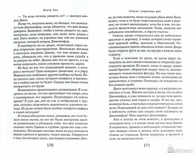 Иллюстрация 1 из 5 для Список запретных дел - Коэти Зан   Лабиринт - книги. Источник: Лабиринт