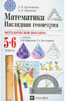 рабочая программа наглядная геометрия 6 класс шарыгин