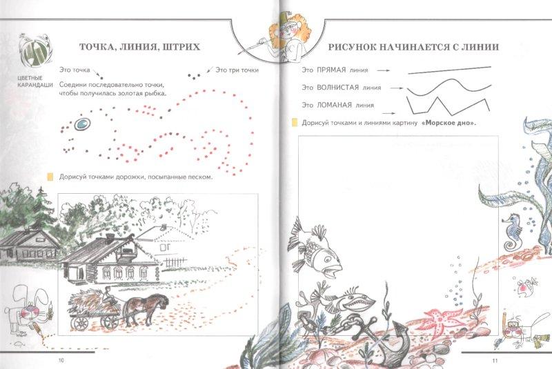 Иллюстрация 1 из 3 для Изобразительное искусство. Рабочая тетрадь. 1 класс. В 2-х частях. Часть 1 - Катханова, Васильев   Лабиринт - книги. Источник: Лабиринт