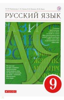 Русский язык 9 класс учебник разумовская львова читать онлайн.