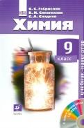 Химия. Навигатор. 9 класс. Учебник (+CD) ФГОС