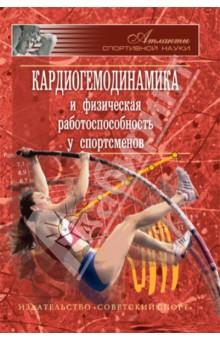 Кардиогемодинамика и физическая работоспособность у спортсменов. Сборник