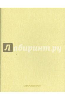 Ежедневник недатированный (160 листов, бежевый) А5- (761104)