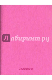 Ежедневник недатированный (160 листов, розовый) А5- (761107)