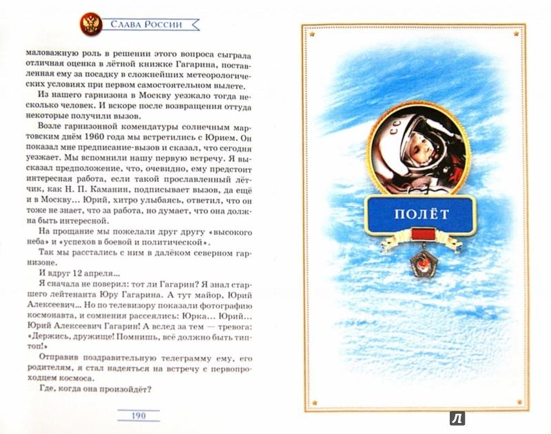Иллюстрация 1 из 6 для Юрий Гагарин. Знаете, каким он парнем был! | Лабиринт - книги. Источник: Лабиринт