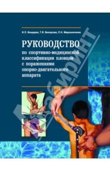 Руководство по спортивно-функцион.классиф.пловцов