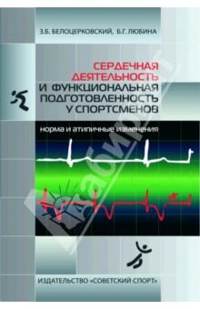 Сердечная деятельность и функциональная подготовленность у спортсменов. Норма и атипичные изменения