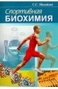 Обложка Спортивная биохимия. Учебник