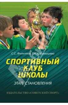 Спортивный клуб школы. Этап становления. Монография