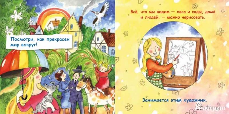 Иллюстрация 1 из 45 для Художник - Инна Карпова | Лабиринт - книги. Источник: Лабиринт