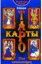 Бушуев М. Карты Таро для начинающих