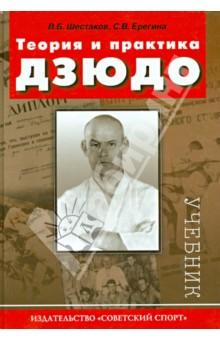 Теория и практика дзюдо. Учебник для студентов ВУЗов
