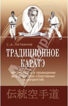 Традиционное каратэ. Организация и проведение физкультурно-спортивных мероприятий