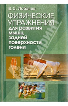 Физические упражнения для развития мышц задней поверхности голени. Книга III