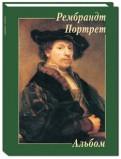 Рембрандт. Портрет