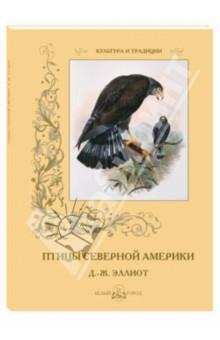 Птицы Северной Америки. Д.-Ж. Эллиот