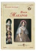 Великие мастера. Иван Макаров