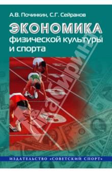 Экономика физической культуры и спорта. Монография яковлев б п психология физической культуры
