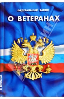 каждое время закон о ветеранах с последними изменениями доставка Москве