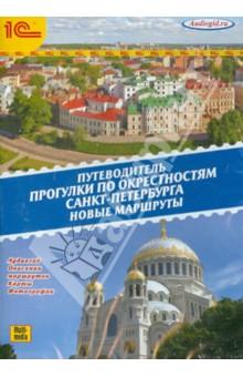 Zakazat.ru: Прогулки по окрестностям Санкт-Петербурга. Новые маршруты (CDmp3).