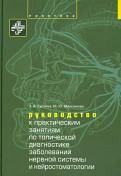 Руководство к практическим занятиям по топической диагностике заболеваний нервной системы