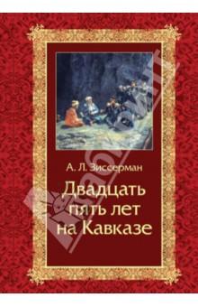 Двадцать пять лет на Кавказе (1842-1867) м ф андреева переписка воспоминания статьи документы воспоминания о м ф андреевой