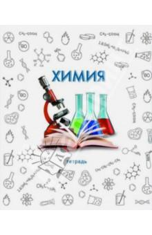 """Тетрадь предметная """"Химия"""" (48 листов) (33420)"""