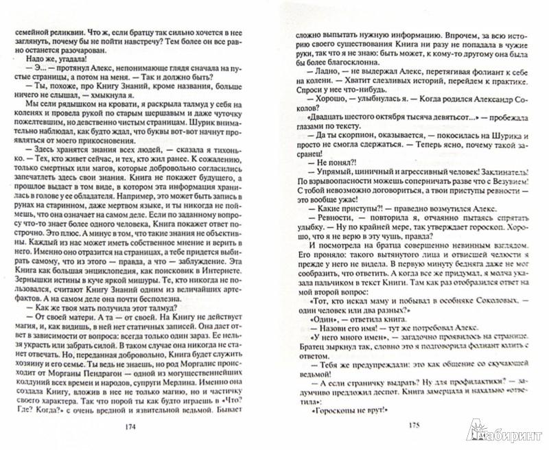 Иллюстрация 1 из 6 для Ева. Минус на минус - Инна Георгиева   Лабиринт - книги. Источник: Лабиринт