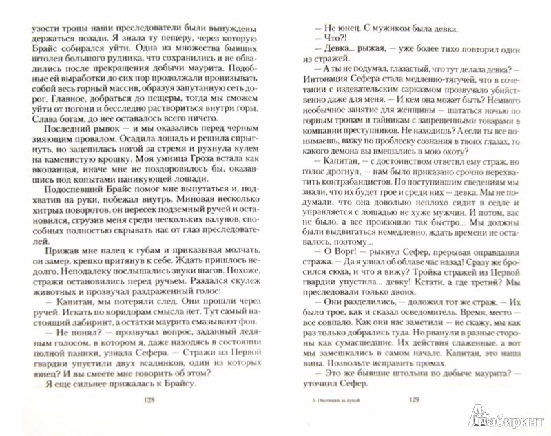 Иллюстрация 1 из 3 для Охотники за луной - Екатерина Азарова | Лабиринт - книги. Источник: Лабиринт