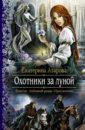 Охотники за луной, Азарова Екатерина