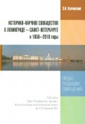 Историко-научное сообщество в Ленинграде - Санкт-Петербурге в 1950-2010 годы. Люди, традиции