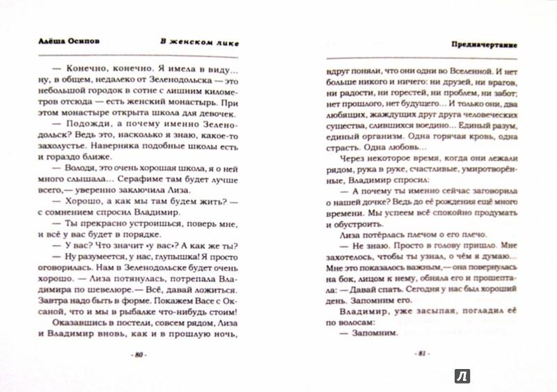 Иллюстрация 1 из 9 для В женском лике - Алёша Осипов | Лабиринт - книги. Источник: Лабиринт