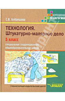 Технология. 5 класс. Штукатурно-малярное дело. Учебник для специальных образовательных учреждений