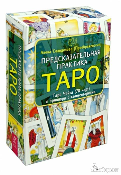 Иллюстрация 1 из 8 для Предсказательная практика Таро (78 карт + брошюра) - (Преображенская) Солодилова | Лабиринт - книги. Источник: Лабиринт